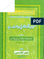 Murawwaja Qaza e Umri Bidat Hai by Sheikh Hafiz Abdul Quddus Qaran