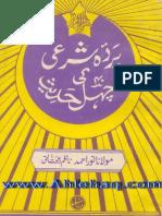 Parda e Shari Ki Chahal Hadith by SHEIKH NOOR AHMAD