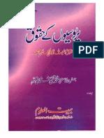 Parosion k Huqooq by Sheikh Mufti Taqi Usmani
