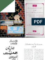 Quran o Sunnat Ki Roshni Mein Eesaal e Sawab Ka Saboot by Sheikh Muhammad Javed Usman Memon