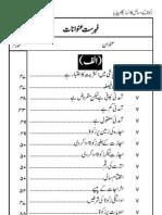 Zakat Ke Masail Ka Encyclopedia by Sheikh Muhammad Inamul Haq Qasmi