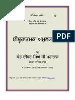 Daily Diary of Sant Isher Singh Ji