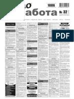 Aviso-rabota (DN) - 32/218/