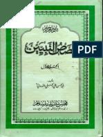 Qasas Ul Nabiyyeen All 4 Volumes
