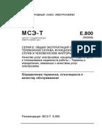 T-REC-E.800-200809-I!!PDF-R