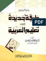 Tareqah Jadedah Vol 1