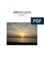 ΗΜΕΡΟΣ ΤΟΠΟΣ - Ποίημα