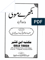 Bikhray Moti (Volume-5) by Sheikh Muhammad Yunus Palanpuri