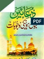 Duaain Qubool Na Honay Ki Wujoohat by Sheik Zulfiqar Ahmad Naqshbandi