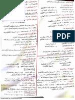 تشريعات (1).pdf