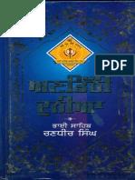 Andithi Duniya Randhir Singh Punjabi