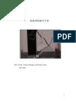 中国 - Chinese Earthquake Science and Safety Curriculum