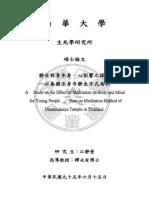 etd-0724106-134204.pdf
