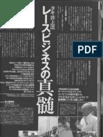 AS 井上隆智穂2002