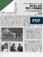 TI-F1GP94-通勤事情