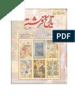 Tareekh-e-Farishta