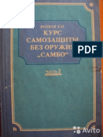 Course of Self-Defense Without Weapons, Sambo - Volkov VP 1940