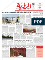 AlroyaNewspaper 27-08-2015