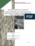 شرح كامل عن الاباتشي و دليل حربي مختصرللشباب اليمني ضد الغزو السعودي