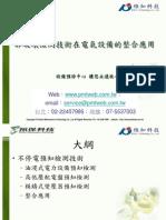 非破壞檢測技術在電氣設備的整合應用-簡.pdf