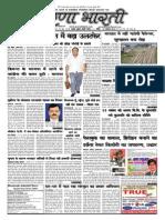 prernabharti_issue34_26thAug15