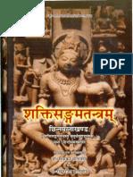 Shakti Sangam Tantra Books 3 Vols