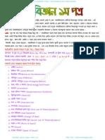 Hsc Bangla 1st Paper Book