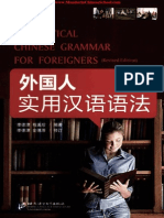 A Practical Chinese Grammar for Foreigners(Revised Edition) (1)