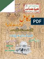 Monthly Fyoozat Shwal Ul Mukrram 1436H,August 2015