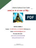 Lord Rudra Mantra Sadhana Evam Siddhi (भगवान रूद्र मंत्र साधना)