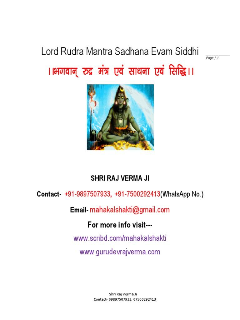 Lord Rudra Mantra Sadhana Evam Siddhi (भगवान रूद्र
