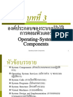 Ch3-Operating System Components