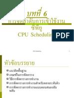 การจัดลำาดับการเข้าใช้งาน ซีพียู CPU Scheduling