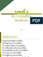 Ch8 Deadlock