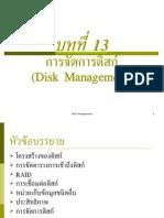 Ch13 Disk Management