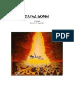ΠΑΡΑΔΙΔΟΜΑΙ - Ποίημα