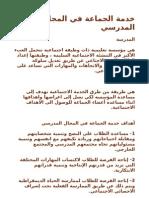 كتاب الخدمة الاجتماعية في المجال المدرسي pdf