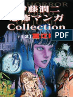 Junji Ito Collection #2