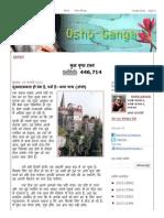ओशो गंगा_ Osho Ganga_ सृजनात्_मकता ही प्रेम है, धर्म है—कथा यात्रा (ओशो)