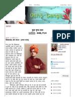 ओशो गंगा_ Osho Ganga_ विवेकानंद और वेश्_या– (कथा यात्रा)