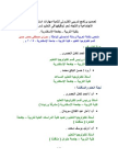 ملخص البحث باللغة العربية