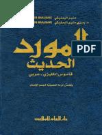 قاموس المورد