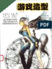 Magic Game Design.pdf