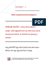Telugu Boothu Kathala  8