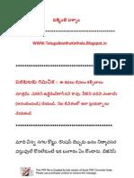 Telugu Boothu Kathala 15