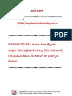 Telugu Boothu Kathala 17
