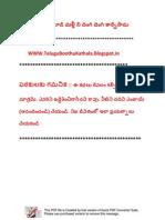 Telugu Boothu Kathala 22