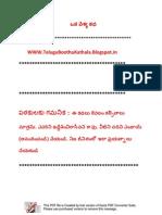 Telugu Boothu Kathala 23