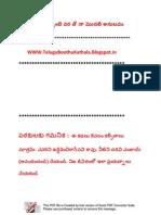 Telugu Boothu Kathala 24 (2)