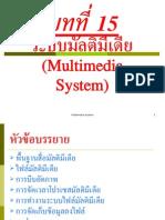 Ch15 Multimedia System